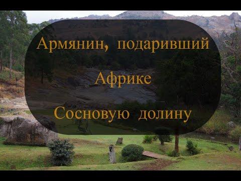 Река Аракс и армянская часовня в Свазиленде: история Григора Дербеляна