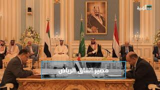 مصير اتفاق الرياض في ضوء المقترح السعودي الجديد | التاسعة