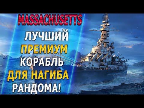MASSACHUSETTS🔥ЛУЧШИЙ ПРЕМИУМ КОРАБЛЬ ДЛЯ НАГИБА РАНДОМА! - World of Warships