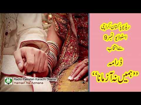 Hamain Na Azmana | ہمیں نہ آزمانا | Radio Pakistan Karachi Drama