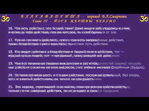 БХАГАВАДГИТА - Глава IV (перевод Б.Л.Смирнова)