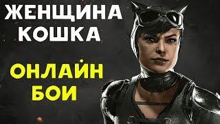 НЕРЕАЛЬНАЯ СКОРОСТЬ | Женщина-Кошка |  Injustice 2 Catwoman Guide