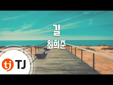 [TJ노래방] 길 - 최희준 (Road - Choe hui jun) / TJ Karaoke