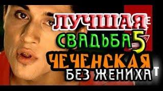 Чеченская свадьба СМОТРЕТЬ до КОНЦА Лучшая СВАДЬБА 5