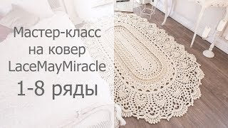 Мастер-класс LaceMayMiracle 1-8 ряды