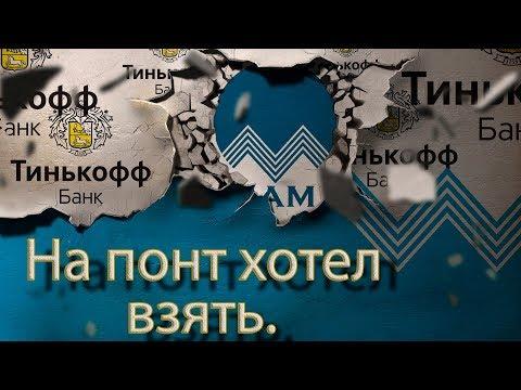 😀👿👹 БАНК ТИНЬКОФФ   ПРИКОЛ ТАК ПРИКОЛ   Как не платить кредит   Кузнецов   Аллиам