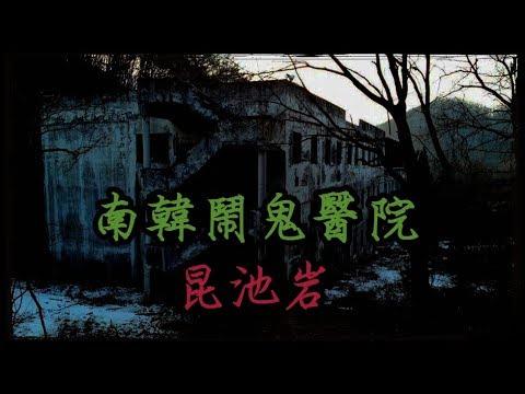 韓國三大鬧鬼兇宅 昆池巖精神病院 - YouTube