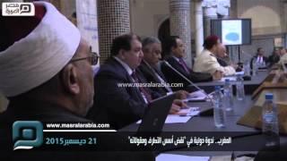 مصر العربية | المغرب.. ندوة دولية في