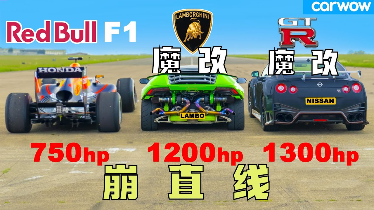 【Carwow中国】史诗级崩直线: 红牛F1vs 魔改小牛 vs 魔改GTR - 夜场不败 这下你们满意了吧?