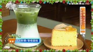 【屏東】驛前大和咖啡館 部落客大推下午茶 食尚玩家 來去住一晚 20151230 (6/7)