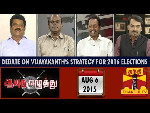 Ayutha Ezhuthu - Debate on Vijayakanth's Strategy for 2016 TN Elections -  (6/8/2015)