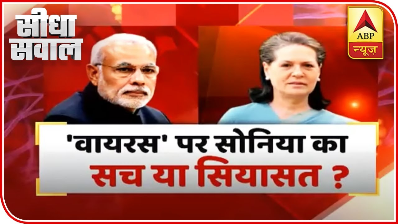 Is It Sonia Gandhi`s Truth Or Just Politics? | Seedha Sawal | ABP News