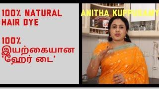 100%இயற்கையான 'ஹேர் டை'/ 100% NATURAL HAIR DYE/Anitha Pushpavanam Kuppusamy
