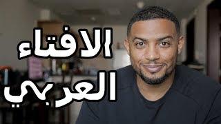 ٧ كيلو فسبوعين ! ليش الدايت مقرف والافتاء العربي !