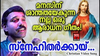 Snehitharkkayi # Christian Devotional Songs Malayalam 2019 # Christian Video Song