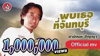 พบเธอที่จันทบุรี - สายัณห์ สัญญา [Official MV]