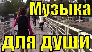 Классная романтическая музыка / Прогулка на велосипеде по набережной Сочи(, 2014-10-30T15:12:12.000Z)