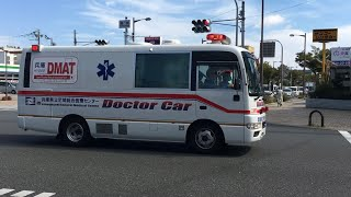 兵庫県立尼崎総合医療センター ドクターカー 緊急走行.