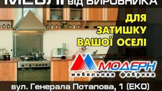 Мебель в Житомире Модерн(, 2011-11-17T16:23:25.000Z)