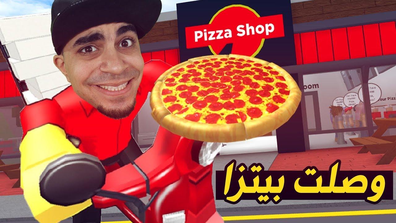 اخيراً جربت اوصل البيتزا للبيوت في لعبة روبلوكس