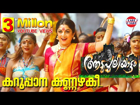 Karuppana Kannazhaki Video Song | Aadupuliyattam...