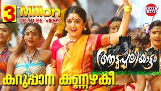 Karuppana Kannazhaki Video Song | Aadupuliyattam Movie | Jayaram,Ramya Krishnan