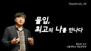[인문학 아고라,Beautiful Life] 몰입, 최고의 나를 만나다(황농문 교수)