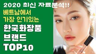 베트남 화장품 마케팅 / 베트남에서 가장 인기있는 한국…