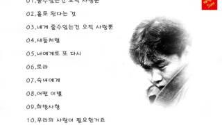 변진섭 베스트 모음 10곡