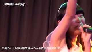【楽遊アイドル部 】定期公演vol.5!「 新衣装お披露目SP」 楽曲は福島...