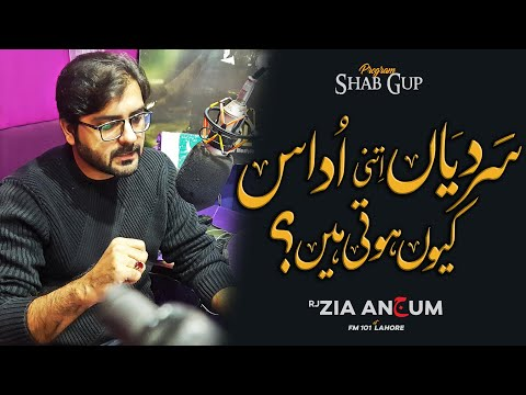 Sardiyaan Udas Kion Hoti Hein   RJ Zia Anjum   FM 101 Lahore