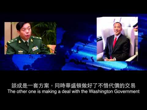 Part 2: Conversation with Yanping Liu, the China Security Commision for Disipline Inspection