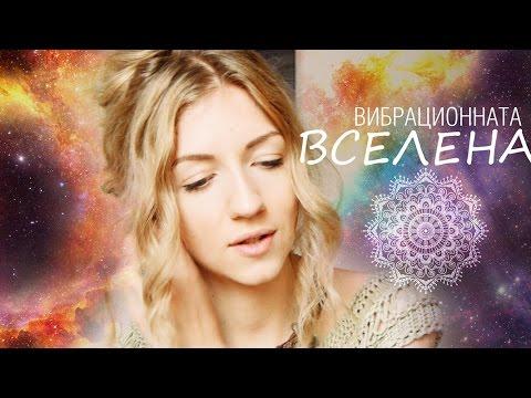 Вибрационната Вселена /  The vibrational universe