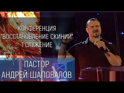 Конференция «Восстановление Скинии» 1 Служение Пастор Андрей Шаповалов 06 09 201