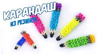 КАРАНДАШ ФРЕСКА из резинок на станке | Pencil Rainbow Loom Bands