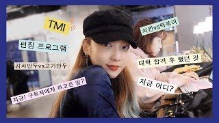 심야영화 보기 전, 구독자님들 즉석 질문에 대답하기! ( #TMI QnAㅣ#토닥토닥스 ♥ )