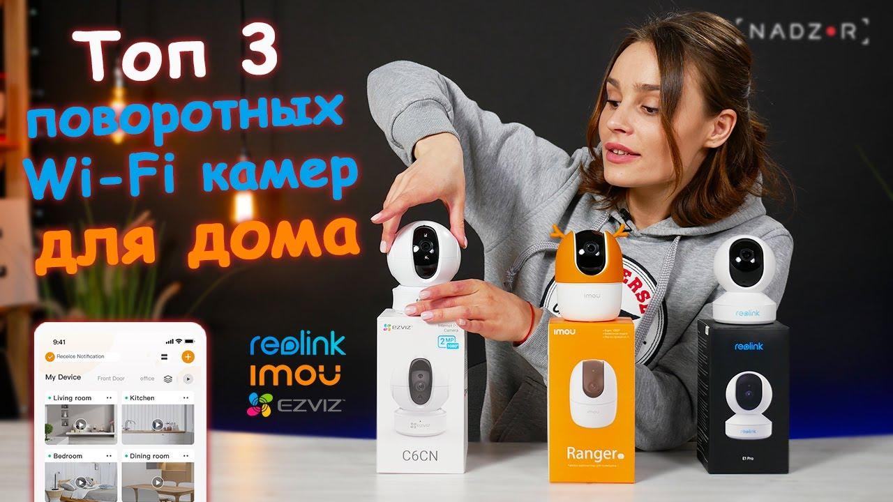 Выбираем лучшую поворотную Wi-Fi камеру для дома | IMOU Ranger 2, Reolink E1, Ezviz C6СN