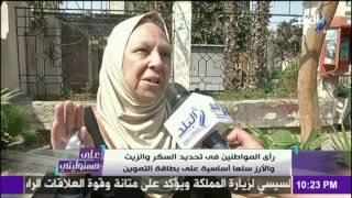 على مسئوليتي - أحمد موسى - شاهد تعليق المصريين على إجبار التموين لهم في صرف هذه السلع thumbnail