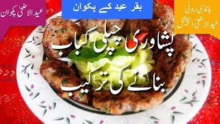 Peshawari Chapli Kabab Bakra Eid Recipe چپلی کباب Chapli Kabab Banane Ka Tarika In Urdu   Tasty Food