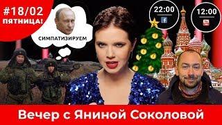 Не блокируйте нас, пожалуйста / Итоги года с Путиным  / Включение Цимбалюка из Москвы | Вечер #18/02