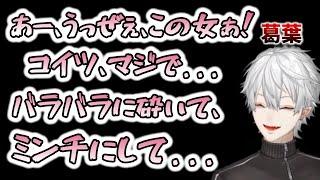 葛葉「あーッ!うっぜぇ!この女ぁ!」inブラサバ [葛葉切り抜き/にじさんじ/ブラサバ]