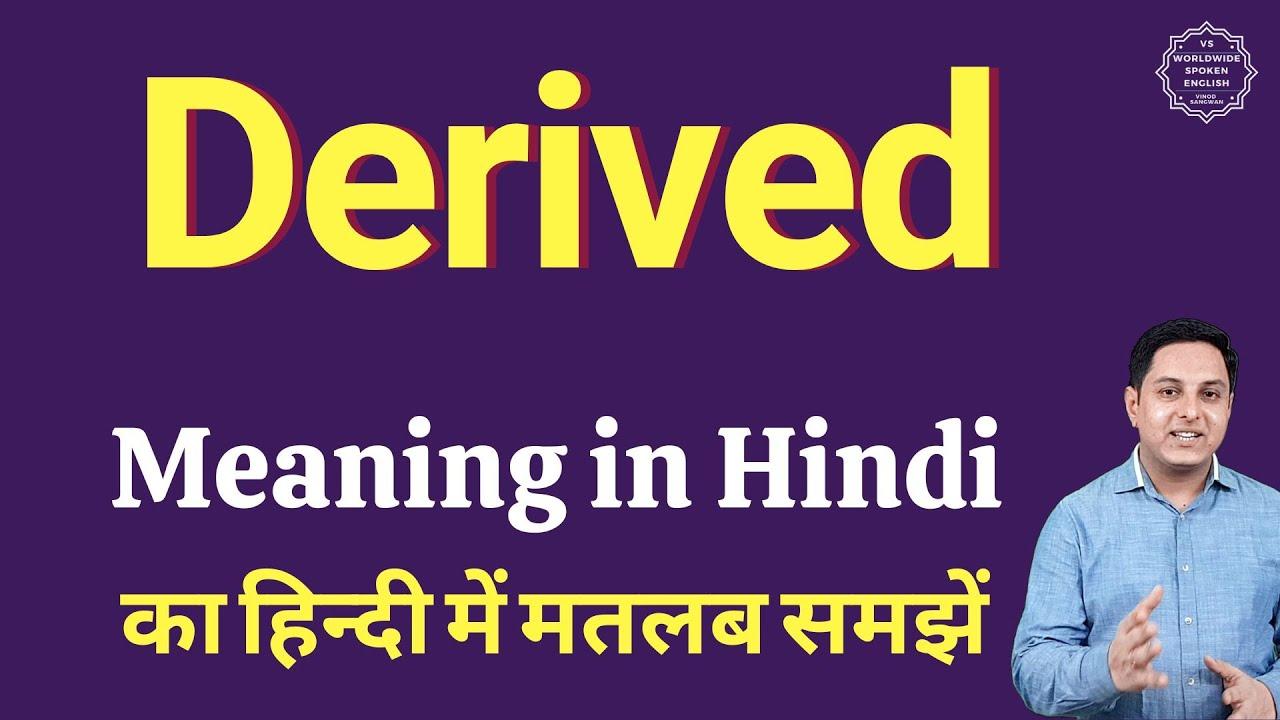Download Derived meaning in Hindi | Derived ka kya matlab hota hai | daily use English words