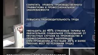 видео Аттестация рабочих мест