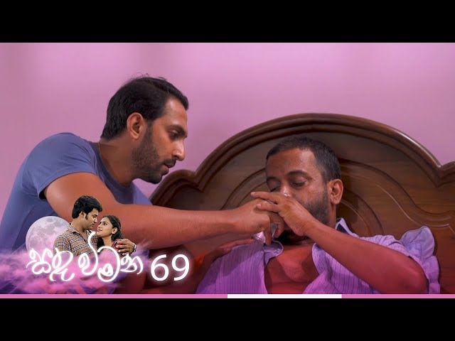 Sanda Wimana | Episode 69 - (2020-05-14) | ITN