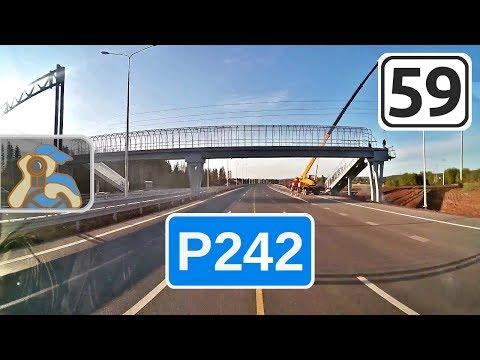 Трасса Р242 на Пермь. [ ✕ Кунгур - ✕ Пермь ]