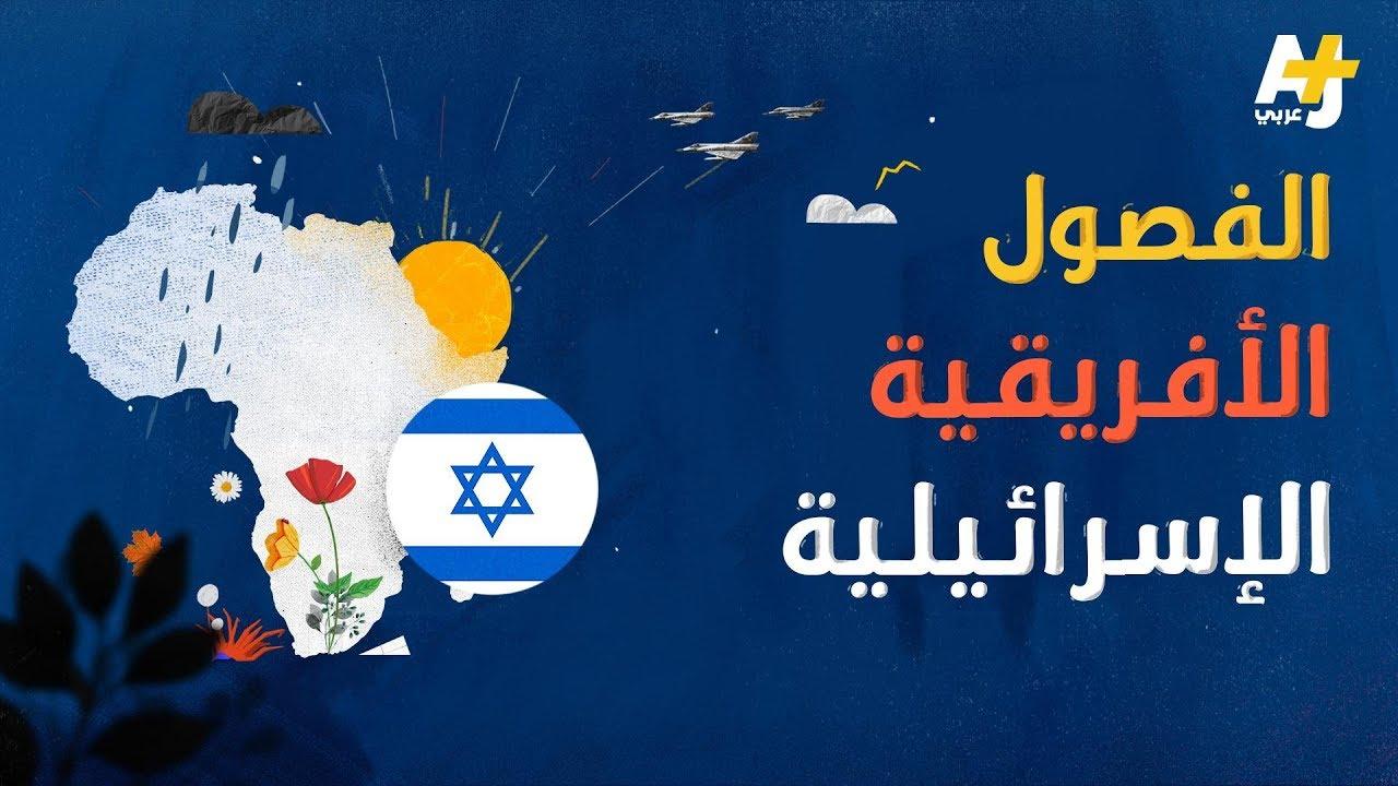 إسرائيل تدعم سد النهضة و تتوغل في أفريقيا.. ما مصلحتها في ذلك؟