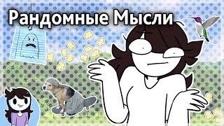 Мои Рандомные Мысли [Часть 1] ● Русский Дубляж