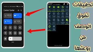 تطبيقات تم تصميمها بدقه رهيبه حول اي شريط اشعارات كما هو موجود في هواتف شاومي 12 بضغطه واحده
