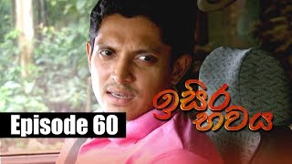Isira Bawaya | ඉසිර භවය | Episode 60 | 25 - 07 - 2019 | Siyatha TV Thumbnail