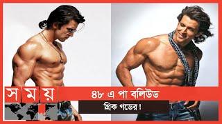 প্রথম সিনেমা মুক্তির পর পান ৩০ হাজার বিয়ের অফার! | Hrithik Roshan | Somoy Entertainment